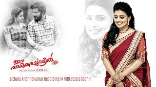 Ee Vaakamarachuvattil│Sakhavinte Sakhi  │Sithara Krishnakumar│Sithara Hits│New Malayalam Song 2019