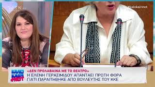Ελένη Γερασιμίδου: Ο λόγος που παραιτήθηκε από το ΚΚΕ - Καλοκαίρι not 19/7/2019 | OPEN TV