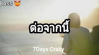 ต่อจากนี้-7Days Crazy (Lyrics Video)
