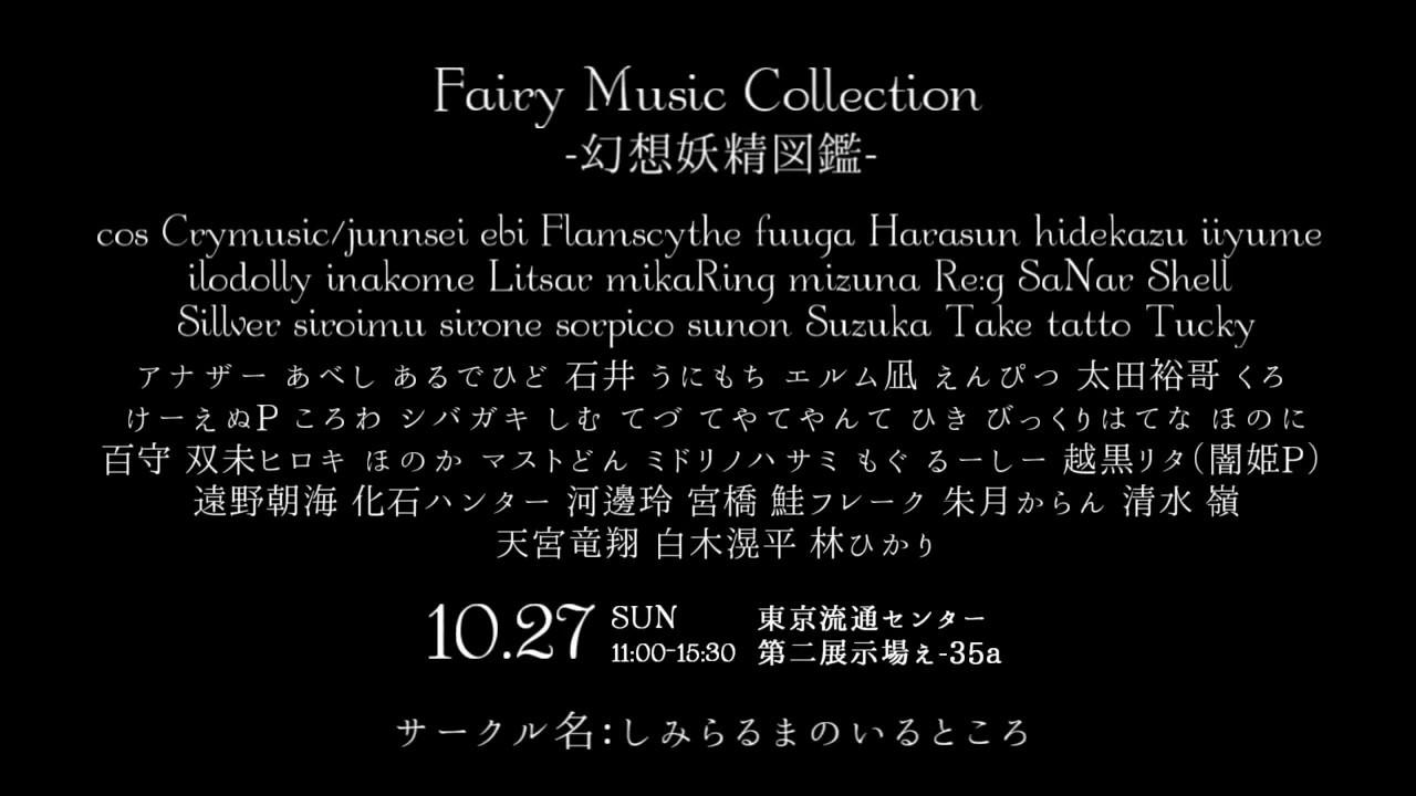 【2019秋M3】Fairy Music Collection -幻想妖精図鑑- 告知動画 Vol.4