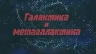 Фильм Галактика и Метагалактика
