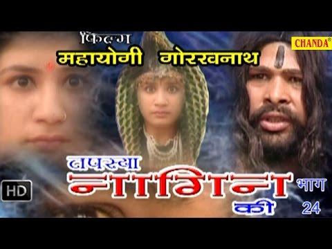 Mahayogi Gorkhnath Episode 24 - 25 || महायोगी गोरखनाथ भाग 24 - 25 || Hindi Full Movies