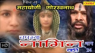 Mahayogi Gorkhnath Episode 24 - 25 || महायोगी गोरखनाथ भाग 24 - 25 || Hindi Full Movies
