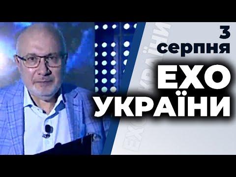 Ток-шоу 'Ехо України'