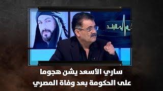 ساري الأسعد يشن هجوما على الحكومة بعد وفاة المصري