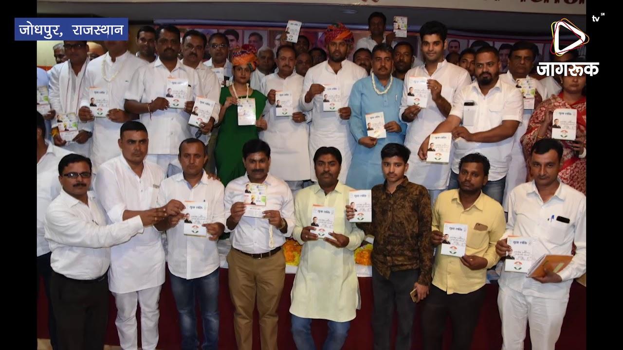 जोधपुर : भाजपा के बाद कांग्रेस का युवा सम्मेलन