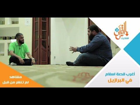 اغرب قصة اسلام ممكن تسمعها  - البرازيل An astonishing new Muslim