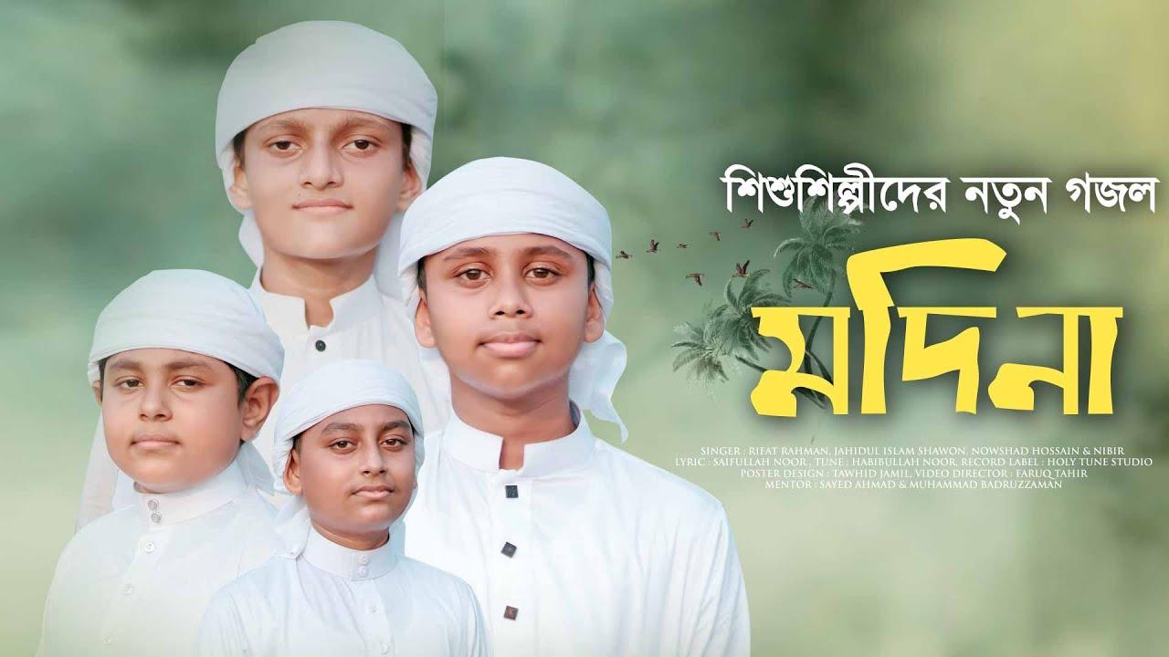 শিশুশিল্পীদের নতুন গজল । Madina । মদিনা । Holy Tune । Kalarab Shilpigosthi