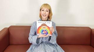 4月22日発売 木村カエラ 初の絵本「ねむとココロ」予約開始 発売を記念...