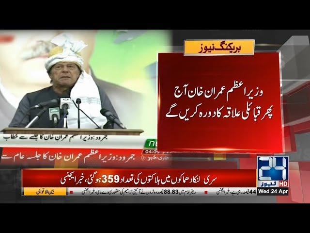 PM Imran Khan To Visit South Waziristan Today