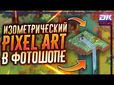 Как Нарисовать Арт Мышкой и Сделать Пиксель Арт | Adobe Photoshop
