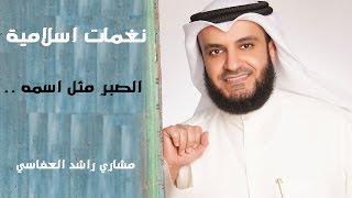 نغمات اسلاميه - الصبر لـ مشاري راشد العفاسي