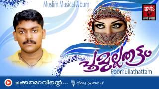 New Malayalam Mappila Album Songs 2014 | Poomullathattam | Song Chakkaramavinte | Vidhu Prathap