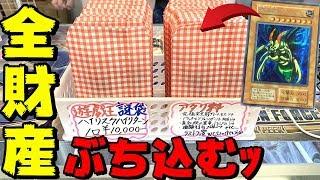 【遊戯王】巷で話題の超ハイリスク1万円くじに全財産ぶち込む男!!!!!