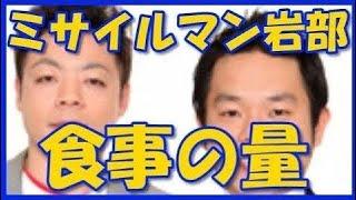 ダイアン西澤がミサイルマン岩部と食事の量がヤバイ【お笑いラジオ】 チ...