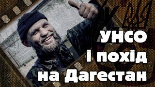 Смертельні пригоди унсовців у Чечні. YAREMA F LM