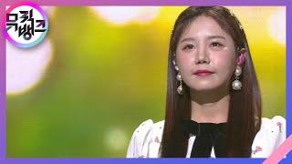 행복해(Happy) - 송하예(Song Ha Yea) [뮤직뱅크/Music Bank] 20201016