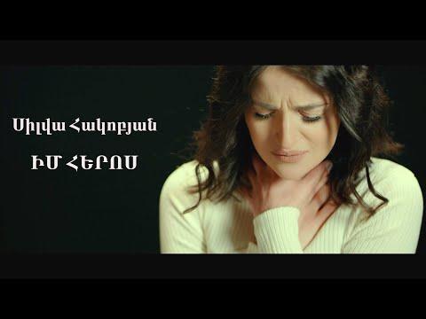 Silva Hakobyan - Im Heros (2020)