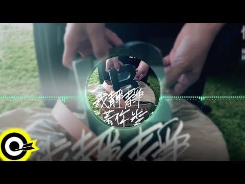 陳零九 Nine Chen Feat. 聖結石 Saint【我靜靜看著你裝B Parade Your Wealth】Official Lyric Video