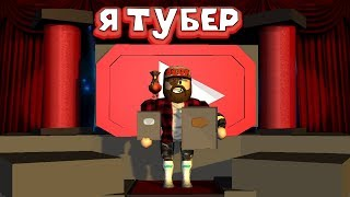 Роблокс СИМУЛЯТОР ЛУЗЕРА ТУБЕРА Roblox Tuber Simulator YouTube Simulator