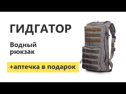купить Рюкзак Военный Видео
