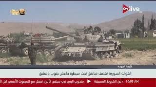 القوات السورية تقصف مناطق تحت سيطرة داعش جنوب دمشق