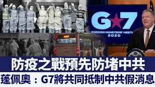 蓬佩奧﹕G7將共同抵制中共假消息|新唐人亞太電視|20200328