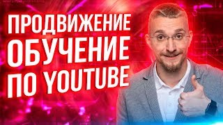 Продвижение в youtube обучение. Как раскрутить канал на youtube. Продвижение видео на youtube.