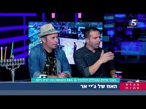 Chris Smith And Daniel Hazan On Sport5 Israel