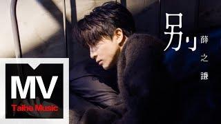 薛之謙 Joker Xue 【別】HD 高清官方完整版 MV