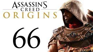 Assassin's Creed: Истоки - Опасные воды, Арена Кирены [#66] побочки | PC