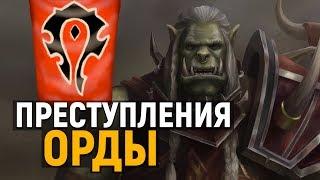 ТОП-5 Худших Преступлений Орды | World of Warcraft