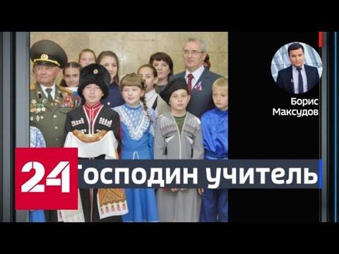 """Учителя школы в Пензенской области считают себя """"господами"""" - Россия 24"""