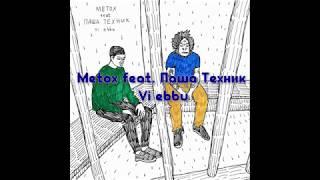 Metox feat. Паша Техник - Vi ebbu cмотреть видео онлайн бесплатно в высоком качестве - HDVIDEO