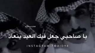 محمد الغبر... يا صاحبي جعل فيك العيد ينعاد