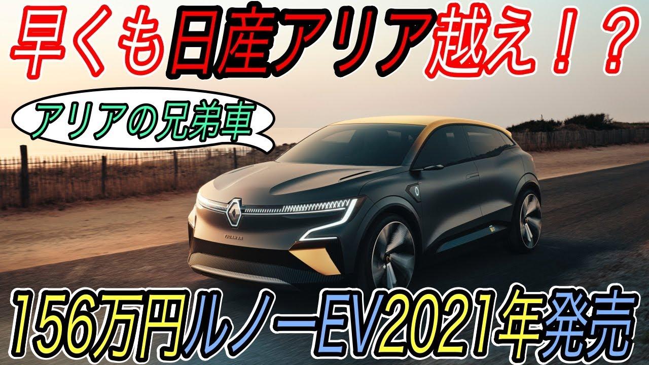 【日産アリアの兄弟車ついに登場!】メガーヌEV&156万円格安EV!ルノーの新型電気自動車が続々登場