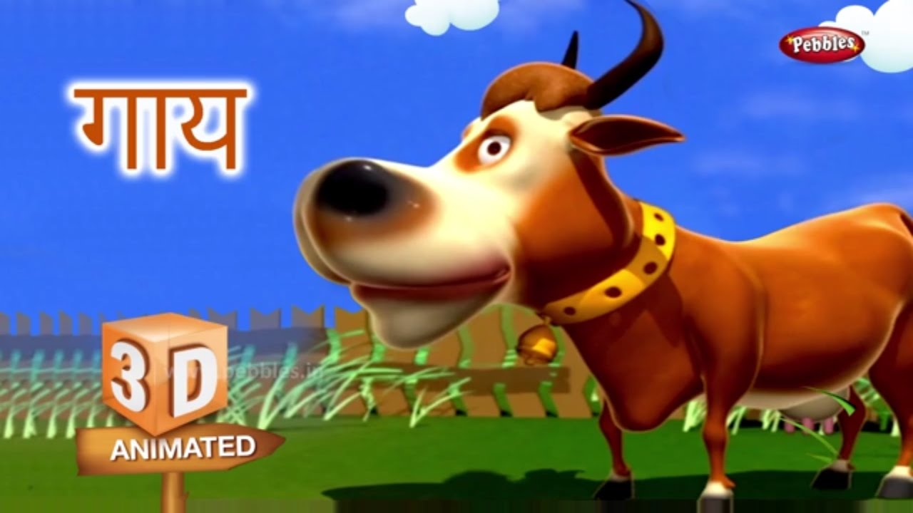 Cow Rhyme in Hindi | Hindi Rhymes For Kids | हिंदी कविता | Animal Rhymes  For Kids in Hindi