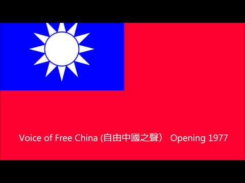 Voice of Free China (National Anthem)1977