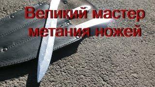 Великий мастер метания ножей
