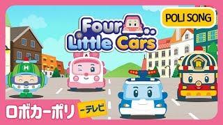 Four little Cars | ロボカーポリー | 子供の歌メドレー | 英語童謡.