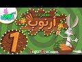اناشيد الروضة - تعليم الاطفال -مغامرات ارنوب الحلقة ( 1 )-الوصول الى الجزر بدون موسيقى - بدون ايقاع
