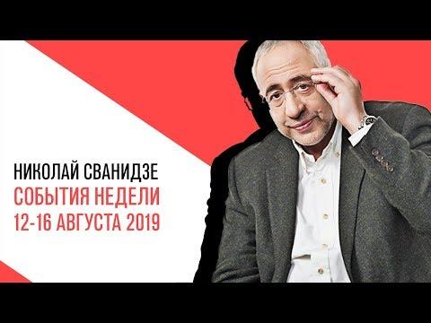 «События недели», Николай Сванидзе о событиях недели 12-16 августа 2019 года