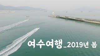 여수여행_2019 봄 (before 코로나19)