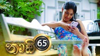 Naadi | Episode 65 - (2020-11-30) | ITN Thumbnail