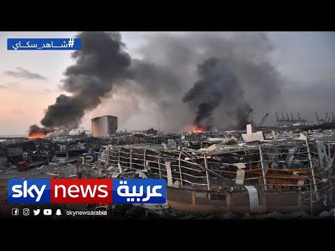 وثائق سرية تثبت معرفة الرئيس اللبناني ورئيس وزرائه بخطورة المواد المتفجرة في مرفأ بيروت  - نشر قبل 53 دقيقة