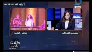 كلام تاني| رفض محافظ ومديرأمن المنيا التعليق على حادث أبو قرقاص