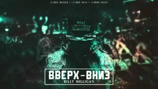 Billy Milligan - Вверх-Вниз