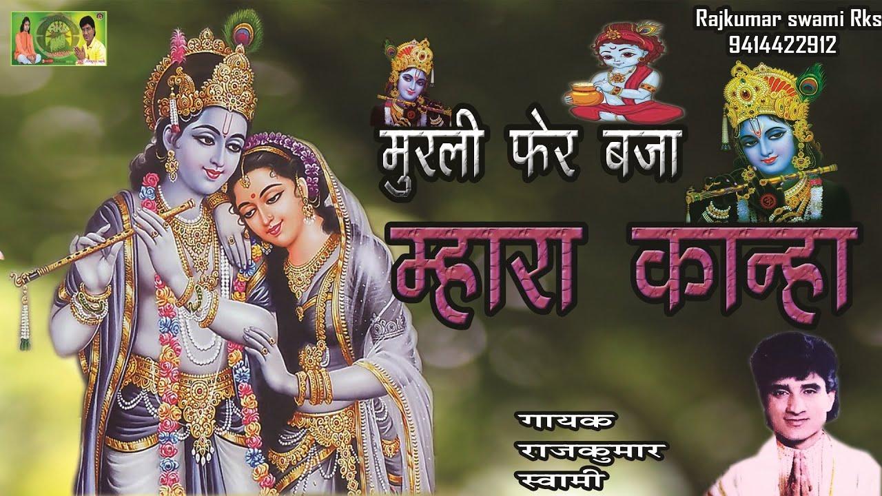 KRISHNA Bhajan || मुरली फेर बजा म्हारा कान्हा || Rajkumar swami Rks || गायक - राजकुमार स्वामी