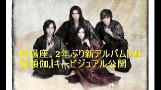 陰陽座、2年ぶり新アルバム『迦陵頻伽』キービジュアル公開