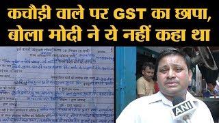 Aligarh के Mukesh Kachori Bhandar पर GST का छापा, Shopkeeper बोला Narendra Modi ने ये तो नहीं कहा था